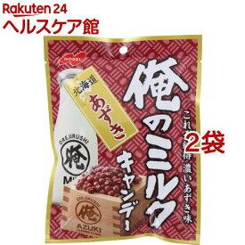 ノーベル 俺のミルク 北海道あずき(80g*2コセット)