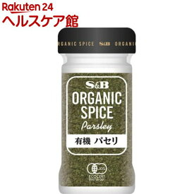 ORGANIC SPICE 有機 パセリ(5g)