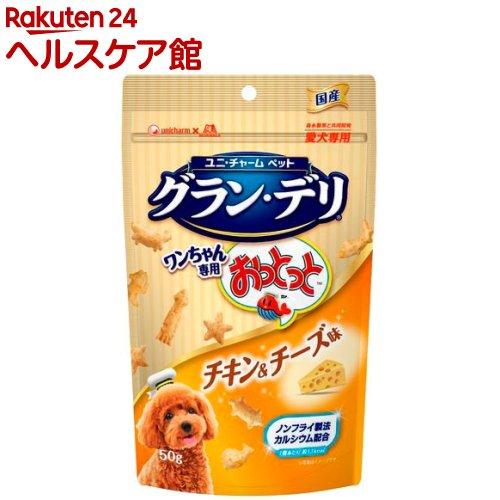 グラン・デリ ワンちゃん専用おっとっと チキン&チーズ味(50g)【グラン・デリ】