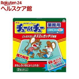 ネズミホイホイ チューバイチュー 業務用(2セット入)【more20】【ネズミホイホイ】