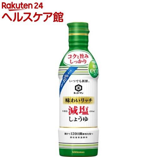 いつでも新鮮 味わいリッチ減塩しょうゆ(塩分40%カット)(450mL)【いつでも新鮮】