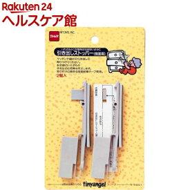 引き出しストッパー 側面用 M5651(2コ入)