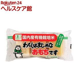 コジマフーズ 国内産有機 白もち(300g)[餅]