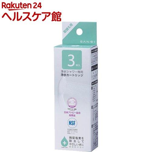 浄水シャワーヘッド 専用交換カートリッジ PM7163-3B(3本入)