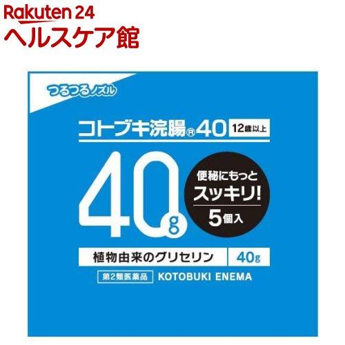 【第2類医薬品】コトブキ浣腸 40(40g*5コ入)【コトブキ浣腸】