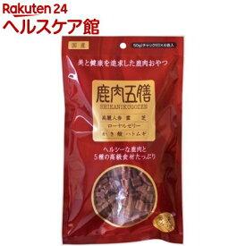 鹿肉五膳(200g)【鹿肉五膳】