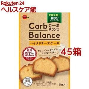 ブルボン カーボバランス ベイクドチーズケーキ(6個入*45箱セット)【ブルボン】