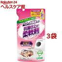 ペットの布製品専用 抗菌仕上げ柔軟剤 つめかえ用(300g*3コセット)