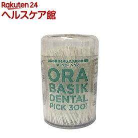 オーラベーシック デンタルピック(300本入)【Ora Basik(オーラベーシック)】