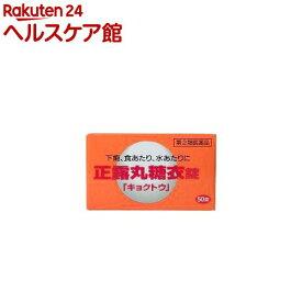 【第2類医薬品】正露丸糖衣「キョクトウ」(50錠)【キョクトウ】