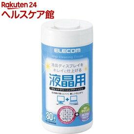 エレコム 液晶用 ウェットティッシュ WC-DP80N3 本体(80枚入)【エレコム(ELECOM)】