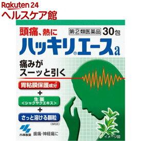 【第(2)類医薬品】ハッキリエース(30包)【more20】【ハッキリエース】