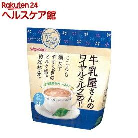 和光堂 牛乳屋さんのロイヤルミルクティー 袋(260g)【more30】【牛乳屋さんシリーズ】