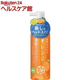 植物生まれのオレンジ地肌ヘッドスパ(180ml)【植物生まれ】