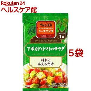 S&Bシーズニングミックス アボカドとトマトのサラダ(9g*5袋セット)【slide_g2】【S&B シーズニング】