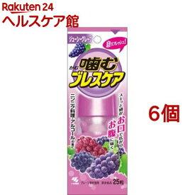 噛むブレスケア ジューシーグレープ(25粒入*6個セット)【ブレスケア】
