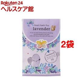 サンハーブ Ver.3 ハートバスフィズ ラベンダー(28g*2包*2コセット)【sunherb(サンハーブ)】[入浴剤]