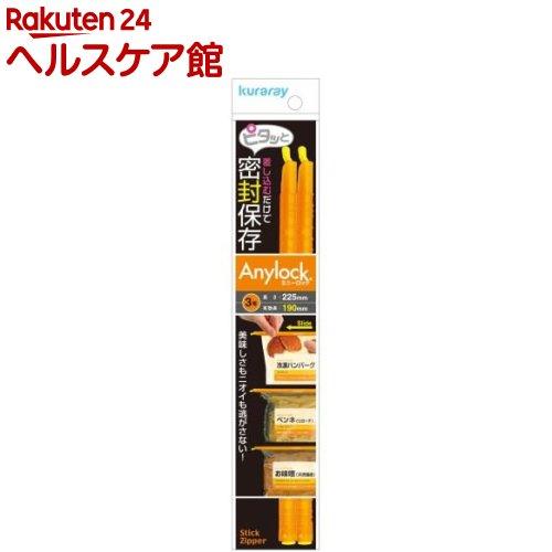 エニーロック 3号 オレンジ(2コ入)【エニーロック】