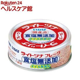 いなば ライトツナ 食塩無添加 オイル無添加(70g)[缶詰]