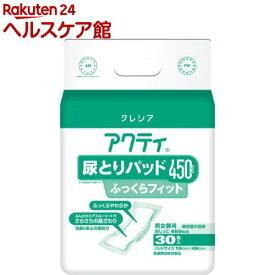 アクティ 尿とりパッド 450 ふっくらフィット(30枚入)【アクティ】