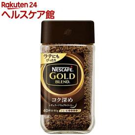 ネスカフェ ゴールドブレンドコク深め(80g)【ネスカフェ(NESCAFE)】[コーヒー]