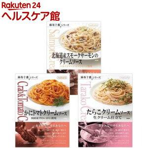 nakato 麻布十番シリーズ シーフード パスタソース3種セット(1セット)【麻布十番シリーズ】