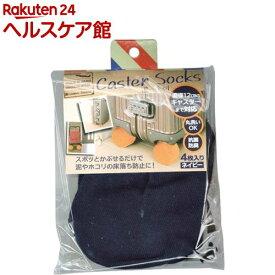 大判キャスターソックス ポーチ付 ネイビー(1セット)