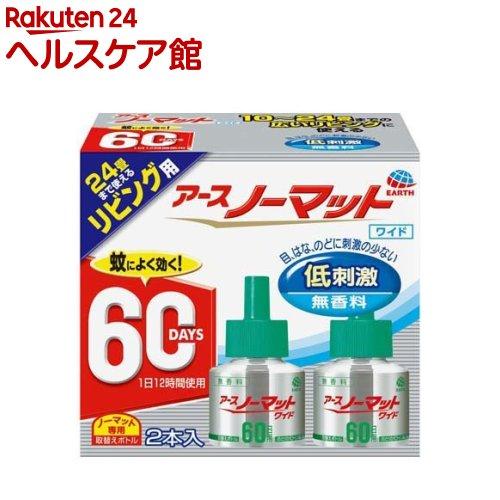 アース ノーマット ワイド リビング用 取替えボトル 60日用 無香料(45mL*2本入)【アース ノーマット】