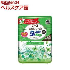 バポナ 天然ハーブの虫よけパール 260日用 ミントハーブの香り(380g)【spts10】【バポナ】