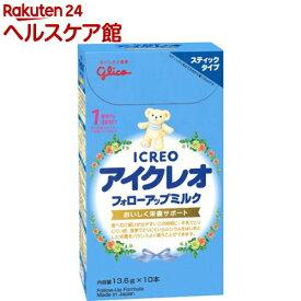 アイクレオ フォローアップミルク スティックタイプ(13.6g*10本入)【アイクレオ】[粉ミルク]