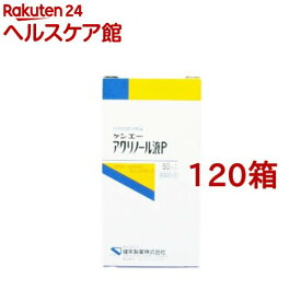 ケンエー アクリノール液P(50ml*120箱セット)【ケンエー】