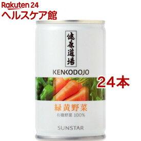健康道場 緑黄野菜(160g*24コセット)【健康道場】