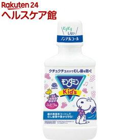 モンダミンキッズぶどう味 子供用マウスウォッシュ(250ml)【モンダミン】