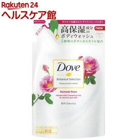 ダヴ ボディウォッシュ ボタニカルセレクション ダマスクローズ つめかえ用(360g)【more30】【ダヴ(Dove)】