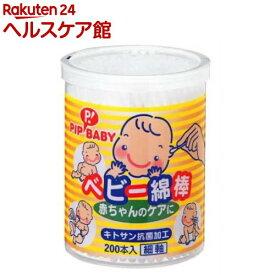 ピップベビー 綿棒 キトサン抗菌加工 細軸(200本入)【ピップベビー(PIP BABY)】