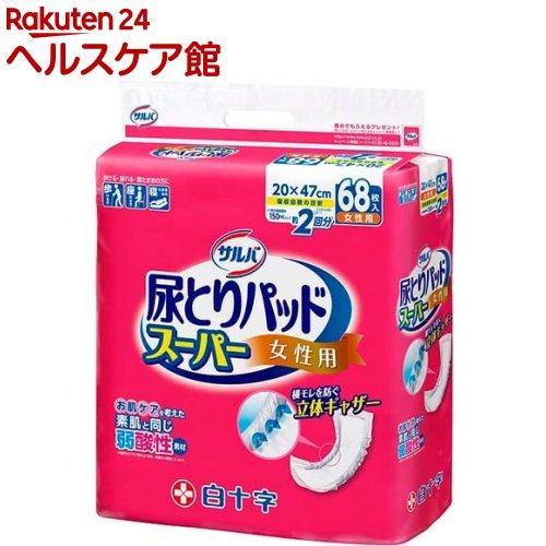 サルバ 尿とりパッドスーパー 女性用(68枚入)【サルバ】