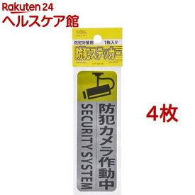 防犯ステッカー OSE-P-ST1(4枚セット)【OHM】