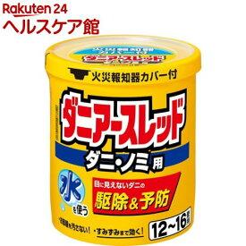 【第2類医薬品】ダニアースレッド 12〜16畳用(20g)【アースレッド】