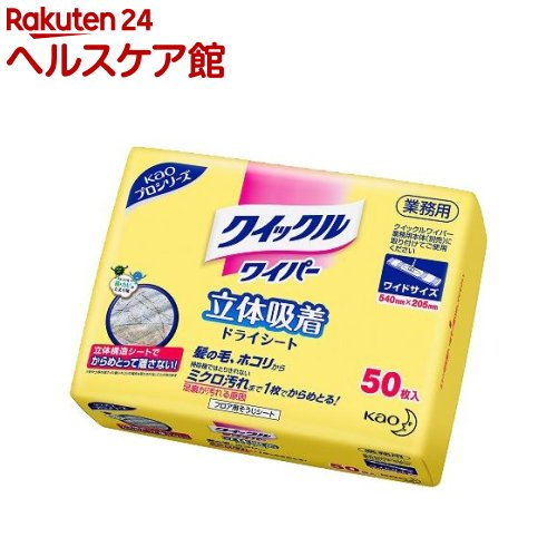 花王プロシリーズ クイックルワイパー ドライシート(50枚入)【花王プロシリーズ】