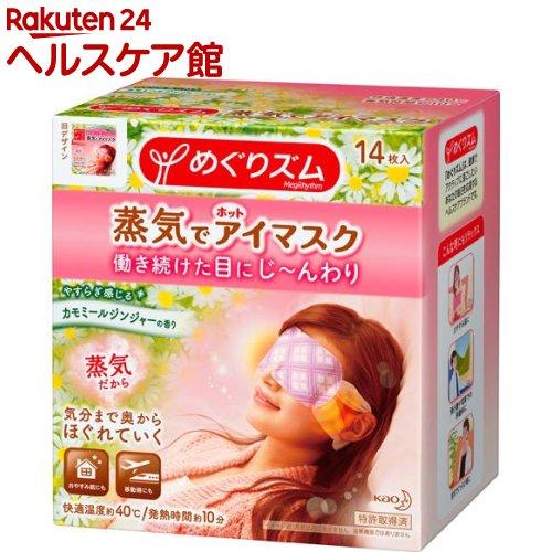 めぐりズム 蒸気でホットアイマスク カモミールジンジャー(14枚入)【9_k】【めぐりズム】
