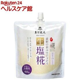 マルコメ プラス糀 生塩糀(400g)【プラス糀】