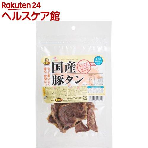 国産豚タン(20g)