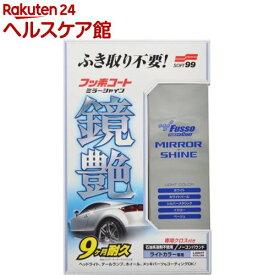 ソフト99 フッ素コート鏡艶(ミラーシャイン) ライトカラー車用 R-142 00351(250ml)【ソフト99】