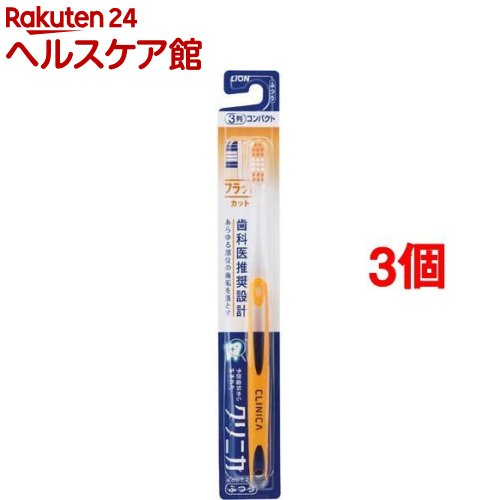 クリニカハブラシ フラットカット 3列 ふつう(1本入*3コセット)【クリニカ】