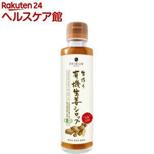 生搾り有機生姜シロップ ドライジンジャーエールベース(150ml)