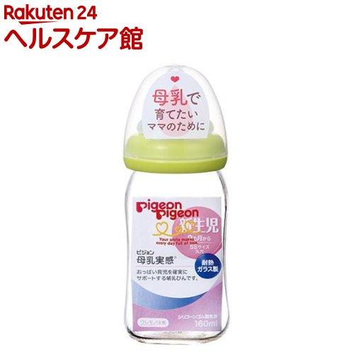 ピジョン 母乳実感 哺乳びん 耐熱ガラス 160mL ライトグリーン(1コ入)【母乳実感】