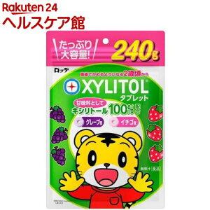 ロッテ キシリトールタブレット 大容量パウチ(240g)【キシリトール(XYLITOL)】