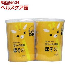 コットン・ズー 赤ちゃん綿棒 ほそめ(200本*2パック)【コットン・ズー】