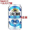 淡麗プラチナダブル(350mL*48本セット)【淡麗プラチナダブル】