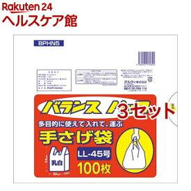 バランスパック 手さげポリ袋LL 45号(100枚入*3セット)